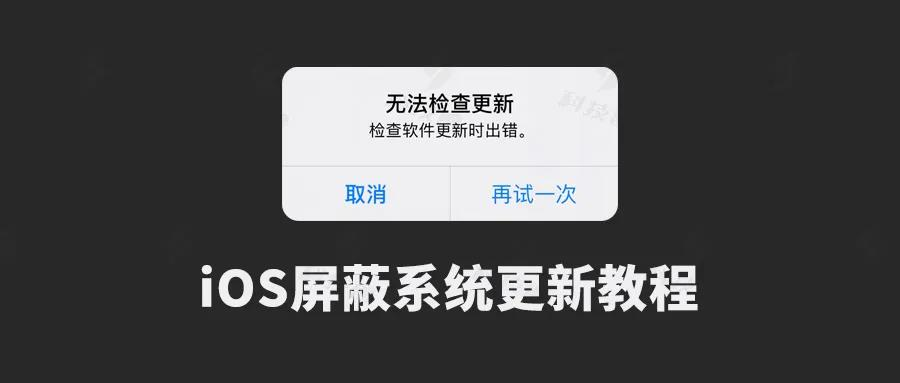 屏蔽 iOS 系统更新的最新方法,支持所有 iPhone、iPad 设备!