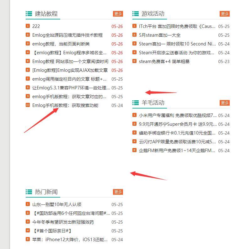 emlog设置分类文章展示数量