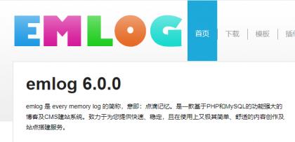 emlog怎么迁移网站?